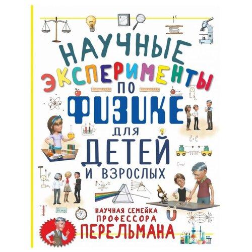 Вайткене Л. Д., Аниашвили К. С. Научные эксперименты по физике для детей и взрослых ард к научные эксперименты