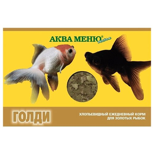Сухой корм для рыб Aquamenu Голди 11 г