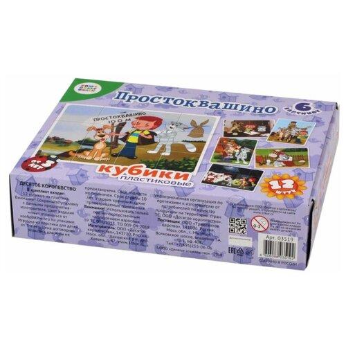 Купить Кубики-пазлы Десятое королевство Простоквашино 03519, Детские кубики