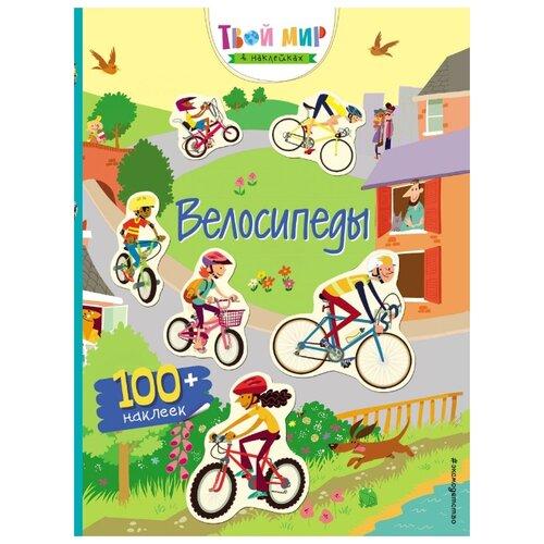 Купить Книжка с наклейками Твой мир в наклейках. Велосипеды , ЭКСМО, Книжки с наклейками