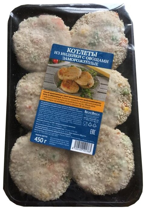 ВкусВилл Замороженные котлеты из индейки с овощами 450 г