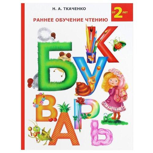 Купить Ткаченко Н.А. Букварь. Раннее обучение чтению , АСТ, Учебные пособия