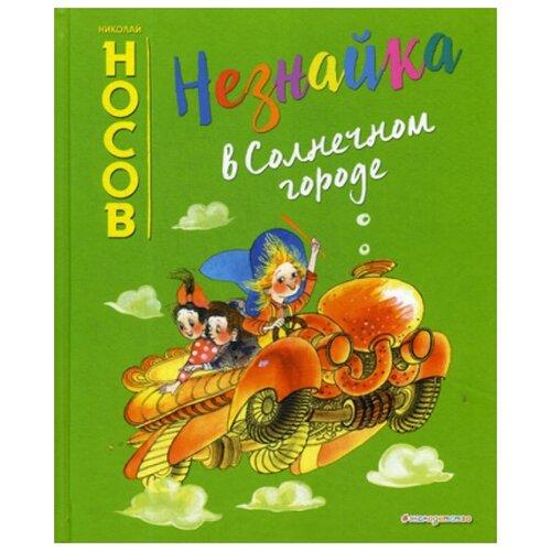 Купить Носов Н.Н. Незнайка в Солнечном городе , ЭКСМО, Детская художественная литература