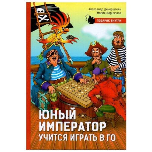 Купить Динерштейн А., Марьясова М. Юный император учится играть в Го , Русский шахматный дом, Книги с играми