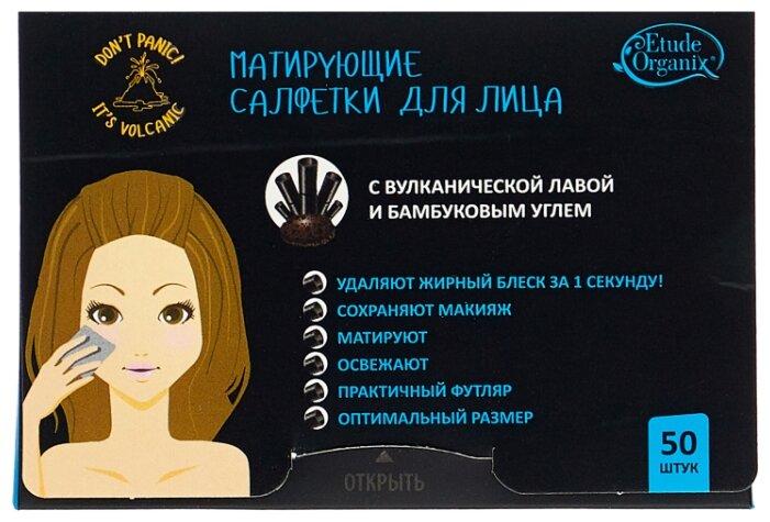 Etude Organix Матирующие салфетки для лица с вулканической