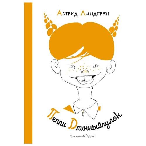 Линдгрен А. Пеппи Длинныйчулок (Рис. Л. Токмакова) рис л холокост новая история
