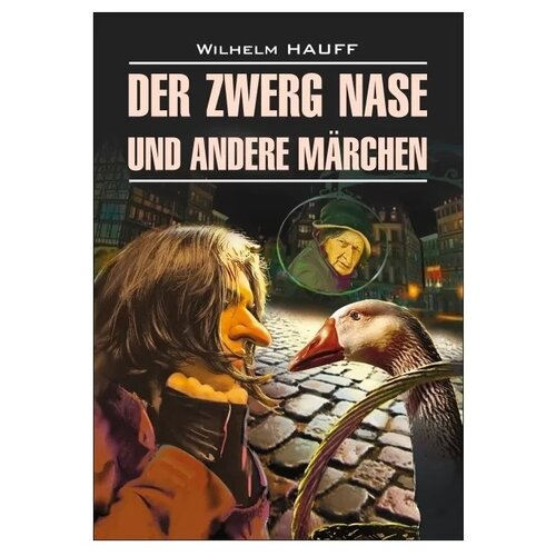 Купить Гауф В. Der Zwerg Nase und Andere Marchen , Каро, Детская художественная литература