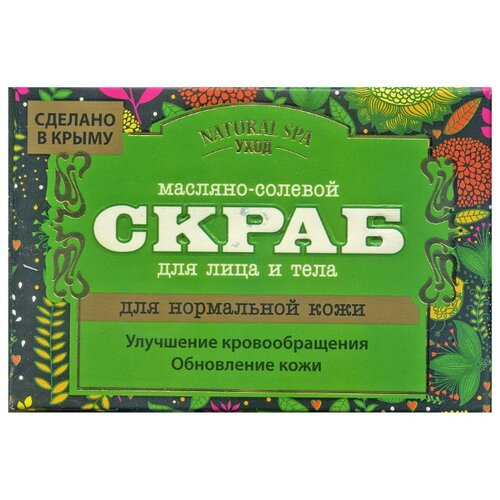 Царство ароматов Natural Spa уход Масляно-соляной скраб для нормальной кожи, 250 г qp масляно кофейный скраб лемонграсс 100 г