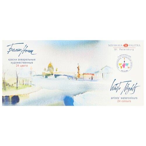 Купить Невская палитра Краски акварельные Белые ночи 24 цвета (1941061)