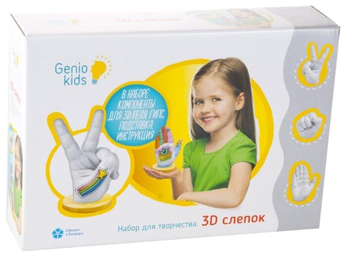 Genio Kids 3D слепок (TA1302)