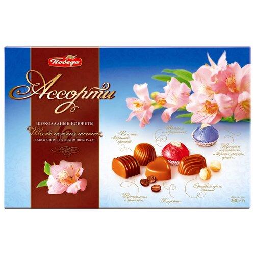 Набор конфет Победа вкуса Ассорти Шесть нежных начинок в молочном и горьком шоколаде 200 г голубой