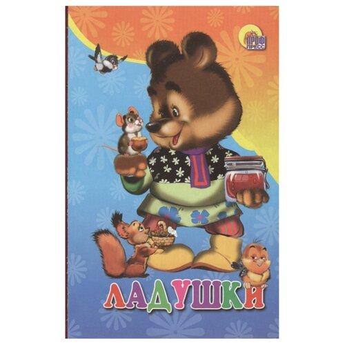Купить Ладушки, Prof-Press, Книги для малышей