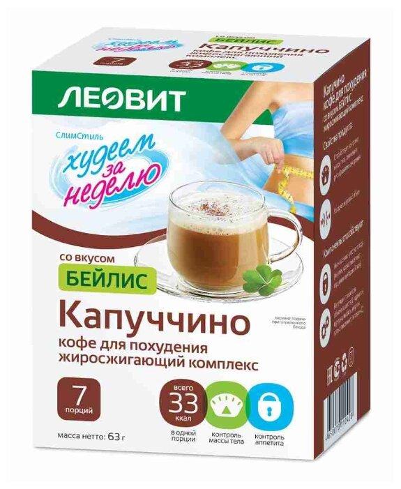 Леовит биослимика капуччино кофе для похудения Жиросжигающий комплекс Бейлис 9г 7 шт.