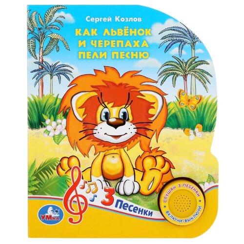 Купить Козлов С. 1 кнопка 3 песенки. Как Львенок и Черепаха пели песню , Умка, Книги для малышей