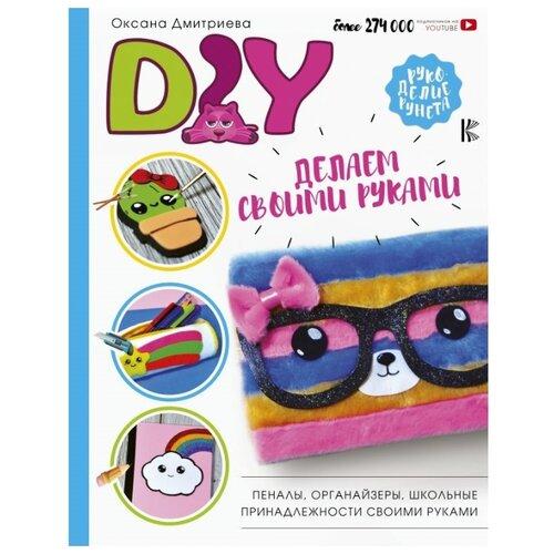 Купить Дмитриева О. DIY для школы и детского творчества , АСТ, Книги с играми