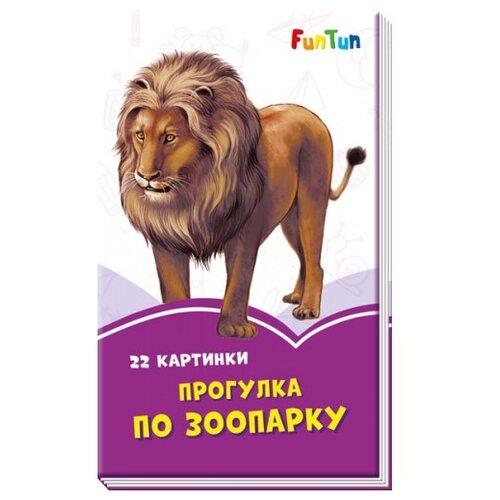 Купить Прогулка по зоопарку, FunTun, Книги для малышей