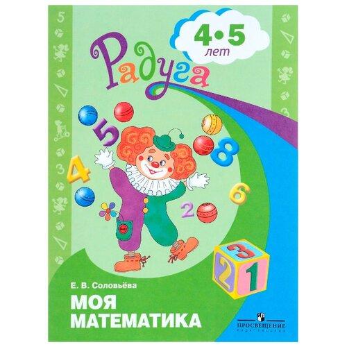 Купить Соловьева Е.В. Моя математика. Развивающая книга для детей 4-5 лет. ФГОС , Просвещение, Учебные пособия