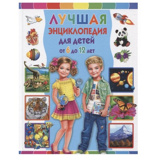 Скиба Т. В. Лучшая энциклопедия для детей от 6 до 12 лет барсотти э анселми а лучшая энциклопедия для детей от 3 до 6 лет