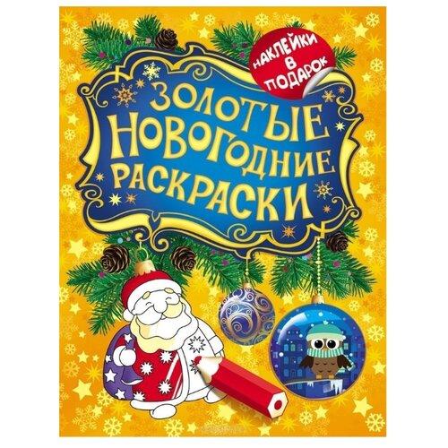 Купить РОСМЭН Раскраска с наклейками. Золотые новогодние раскраски. Дед Мороз, Раскраски