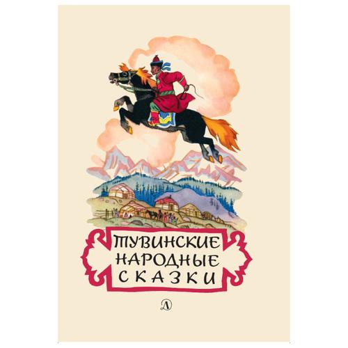 Купить Тувинские народные сказки, Детская литература, Детская художественная литература