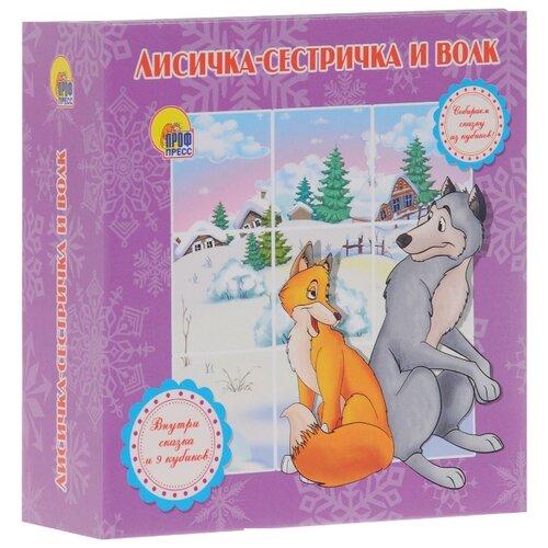 Купить Prof-Press Книжка с кубиками. Лисичка-сестричка и Волк, Книжки-игрушки