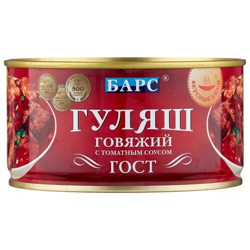 БАРС Гуляш говяжий с томатным соусом 325 г вкусный ужин барс голубцы ленивые по деревенски 325 г