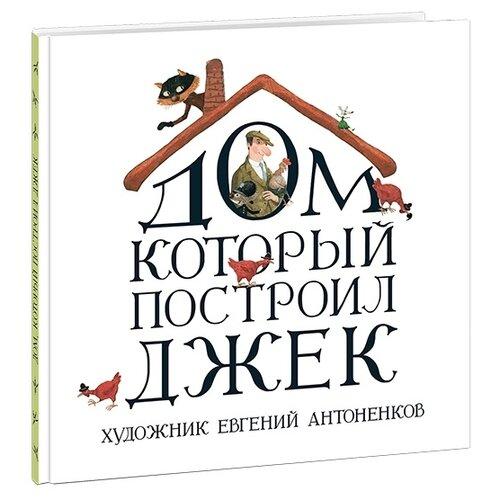 Купить Дом, который построил Джек, Нигма, Детская художественная литература