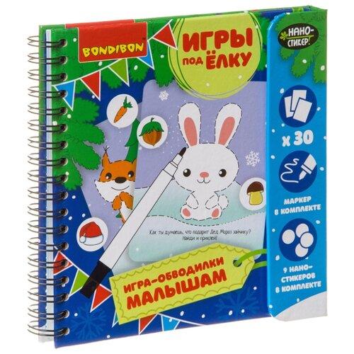 Купить Игра-обводилки малышам. Новогодняя серия, BONDIBON, Книги с играми