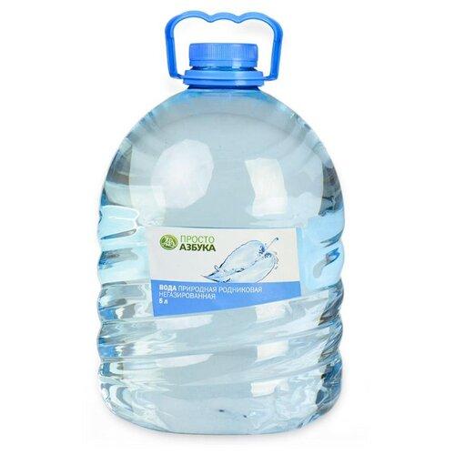 Вода родниковая Просто Азбука негазированная, пластик, 5 л