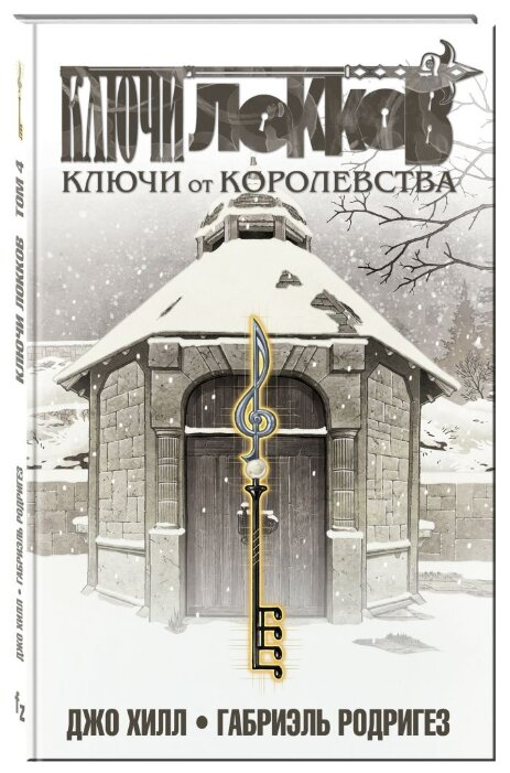 Ключи Локков: Ключи от королевства. Том 4