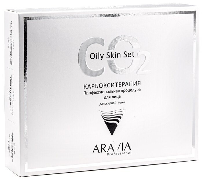 ARAVIA Professional Карбокситерапия Набор CO2 Oily Skin Set для жирной кожи лица