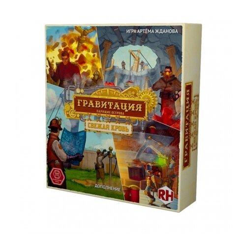 Купить Дополнение для настольной игры Правильные игры Гравитация Парящие острова. Свежая кровь, Настольные игры