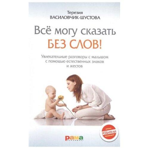 Купить Василовчик-Шустова Т. Все могу сказать без слов! , Рама Паблишинг, Книги для родителей