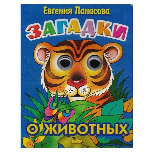 Купить Панасова Е. Загадки о животных , Литур, Книги для малышей
