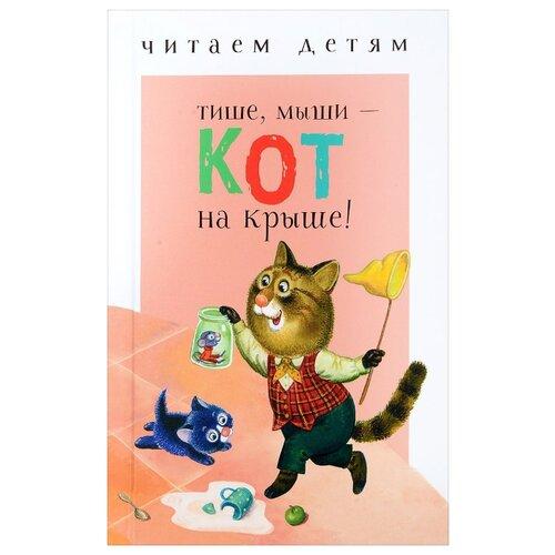 Фото - Читаем детям. Тише, мыши - кот на крыше! printio кот на крыше