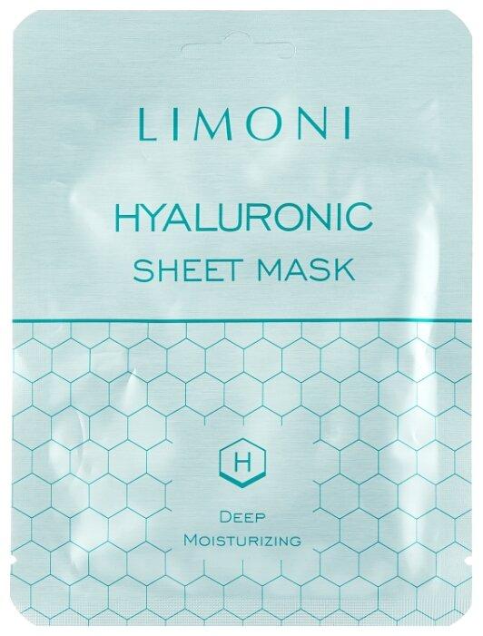 Limoni тканевая маска суперувлажняющая с гиалуроновой кислотой