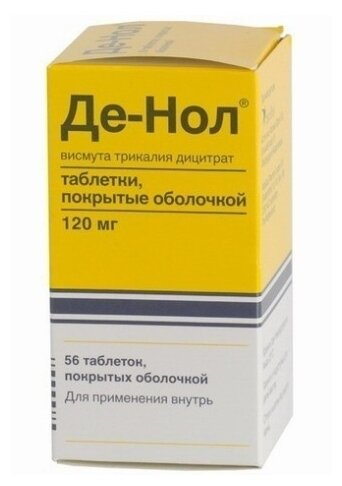 Де-Нол таб. п/о. плен. 120 мг №56