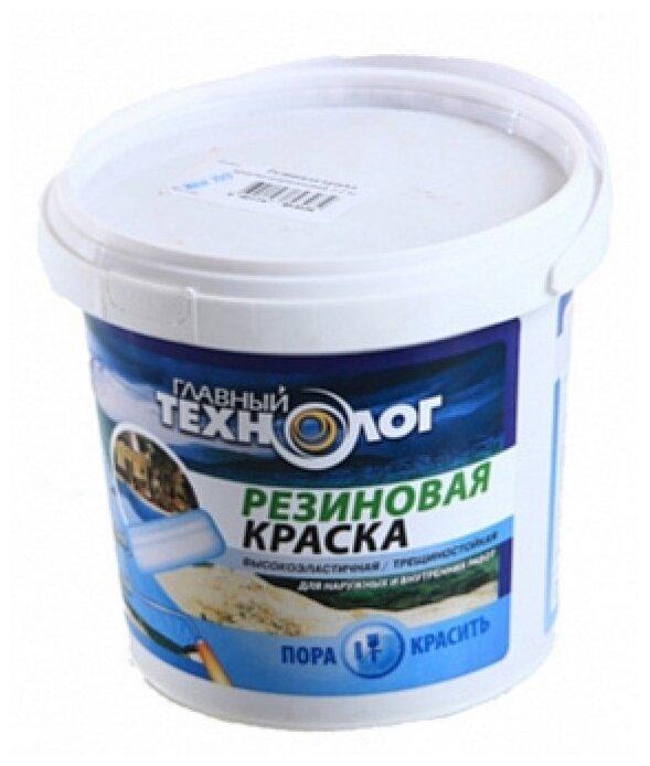 Краска латексная Главный Технолог резиновая — купить по выгодной цене на Яндекс.Маркете