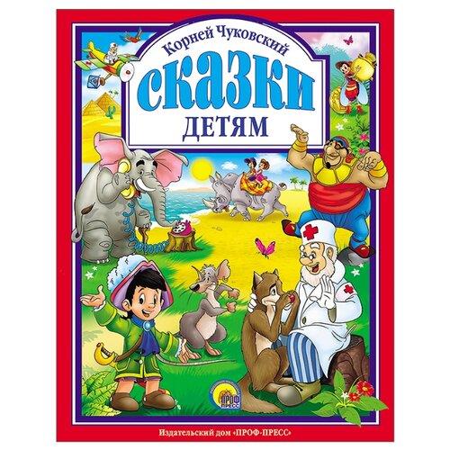 Купить Чуковский К.И. Сказки детям , Prof-Press, Детская художественная литература