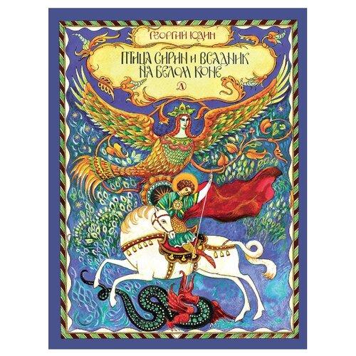 Купить Юдин Г.Н. Птица Сирин и всадник на белом коне , Детская литература, Детская художественная литература