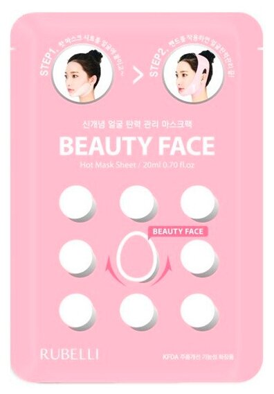 Rubelli маска сменная Beauty Face Hot Mask Sheet для подтяжки контура