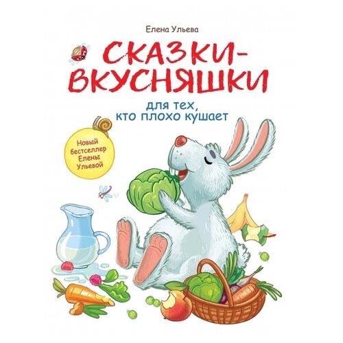 Купить Ульева Е. А. Сказки-вкусняшки для тех, кто плохо кушает , Стрекоза, Книги для малышей
