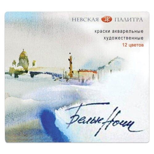 Невская палитра Краски акварельные Белые ночи 12 цветов (1942036) палитра цветов краски для волос сьес