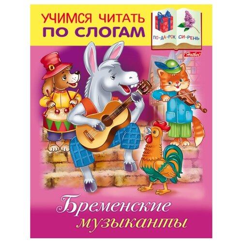 Купить Кузьмина М. Бременские музыканты. Учимся читать по слогам , Hatber, Учебные пособия