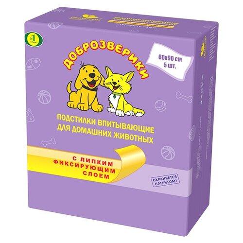 Пеленки для собак впитывающие Доброзверики ЛС90 90х60 см 5 шт.