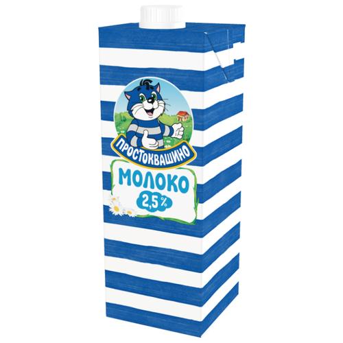 Молоко Простоквашино ультрапастеризованное 2.5%, 0.95 л простоквашино сырок глазированный вареное сгущенное молоко 20
