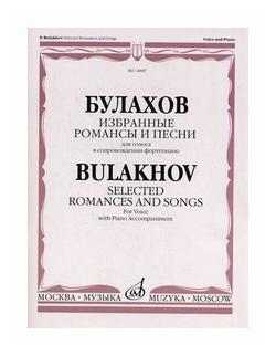 """Булахов П.П. """"Избранные романсы и песни. Для голоса в сопровождении фортепиано"""""""