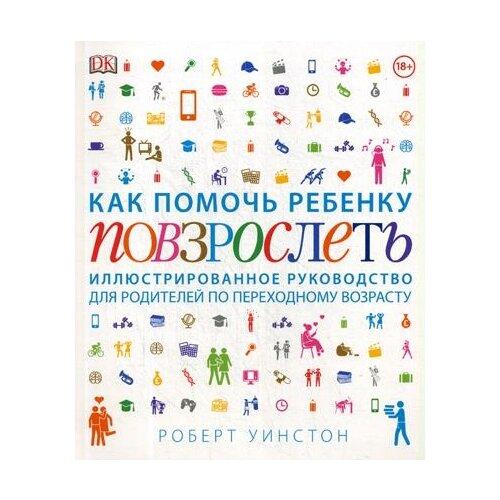 Уинстон Роберт Как помочь ребенку повзрослеть , Манн, Иванов и Фербер, Книги для родителей  - купить со скидкой