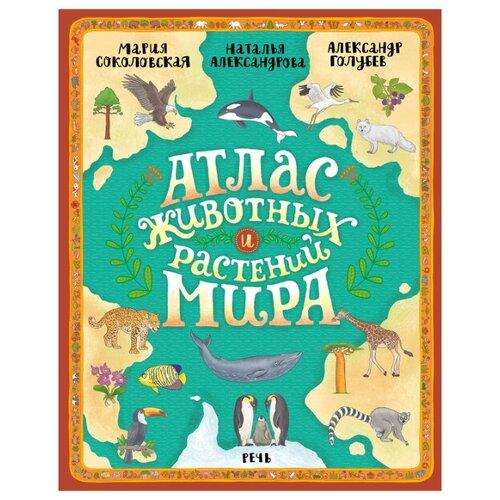 Купить Соколовская М. Атлас животных и растений мира , Речь, Познавательная литература