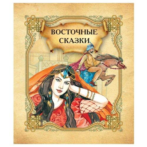 Купить Восточные сказки, АСТ, Харвест, Детская художественная литература
